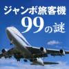Futami Shobo Publishing Co., Ltd. - ジャンボ...